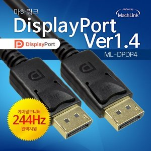 마하링크 20핀 더미 DP TO DP케이블 V1.4 8K 1.5M