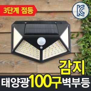 태양광 100구감지 벽부등 센서등 감지등 태양열정원등