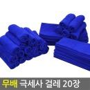 무배 극세사 걸레(40x60)20장 세차 타월 청소 밀대