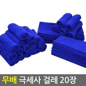 무배 극세사 걸레(30x30)20장 세차 타월 타월 밀대
