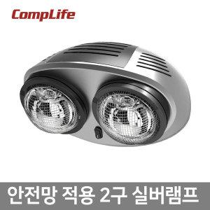 욕실난방기 욕실히터 안전망 2구 실버램프4M CP2770
