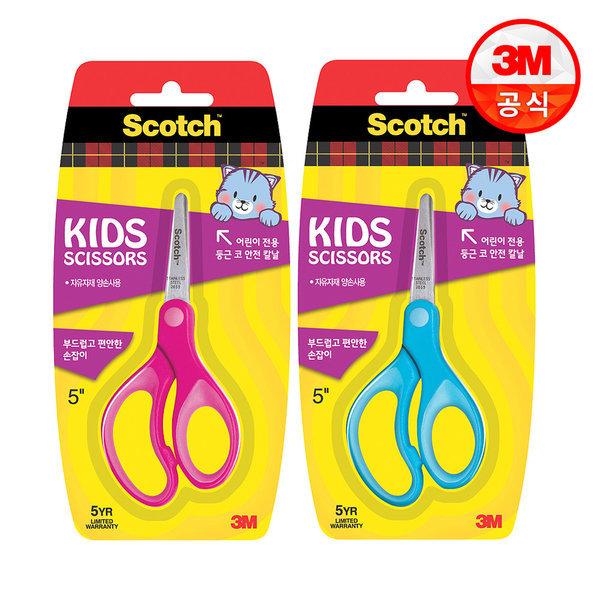 스카치 어린이 양손 안전 가위 12.5cm(5인치) 2개 구성