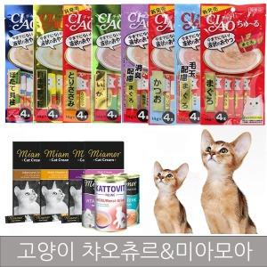 이나바/챠오츄르/츄루/고양이간식/마약간식/미아모아