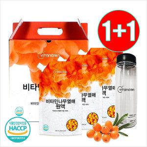 100% NFC 비타민나무 열매 선물세트 1+1 이벤트