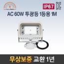 LED투광등 AA-2 오스람 AC 60W 선박/캠핑/작업등 (1M)