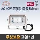 LED투광등 AA-3 오스람 AC 40W 선박/캠핑/작업등 5M PC