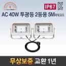 LED투광등 AA-5 오스람 AC 40W 선박/캠핑/작업등 2등용