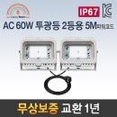 LED투광등 AA-6 오스람 AC 60W 선박/캠핑/작업등 2등용