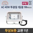 LED투광등 AB-1A LG AC 40W 선박/캠핑/작업등 1M PC