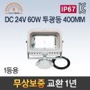 LED투광등 AC-2 LG DC 24V 60W 선박/캠핑/작업등 400mm