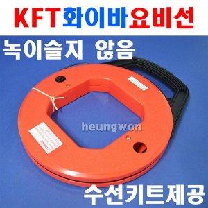 KSC 대만 KFT 화이바요비선 0305FAH(15M) 2200561 통