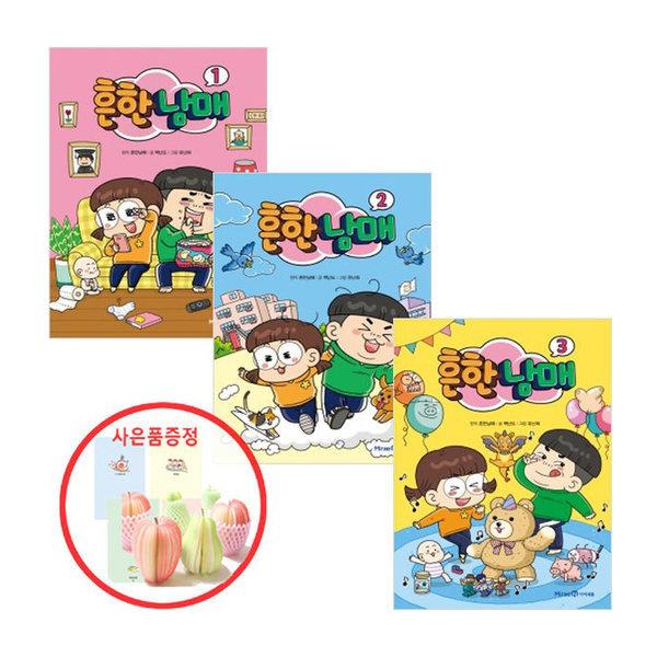 흔한남매 단행본 웹툰 만화책 유튜브 어린이 도서책