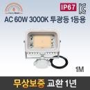 LED투광등 AA-2B Happy Beam AC 60W 3000K (1M) 1등용