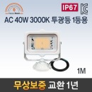 LED투광등 AA-1B Happy Beam AC 40W 3000K (1M) 1등용
