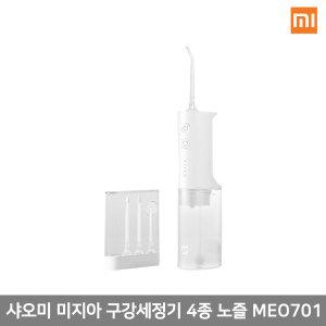샤오미 미지아 구강세정기 4종노즐 MEO701 200ml