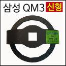 삼성 QM3 신형 오일필터렌치 엔진오일필터캡 휠타렌치