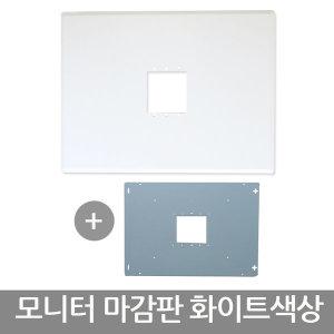 모니터 마감판 화이트색상_비디오폰 설치용품