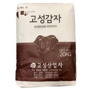 고성)코끼리 감자전분 20kg