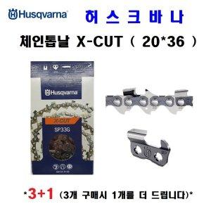 체인톱날 20x36 X-CUT 엔진톱 체인톱 3+1 톱날 톱