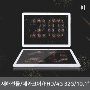 게이밍 오레오 태블릿pc 10.1 레전드데카(4/32)FULL-HD
