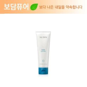 뉴스킨 핸드로션 125ml/리뉴얼 최신정품