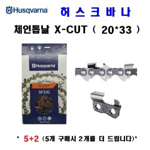 체인톱날 20x33 X-CUT 엔진톱 체인톱 5+2 톱날 톱