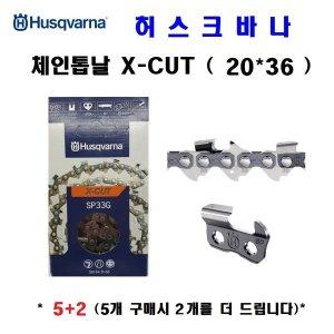체인톱날 20x36 X-CUT 엔진톱 체인톱 5+2 톱날 톱