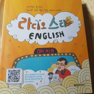 라디오 스타 잉글리시/이승환.맥스에듀.2013