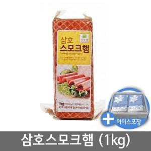 스모크햄1kg 삼호/대용량/부대찌개햄/베이컨