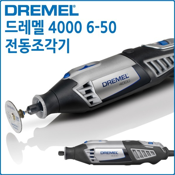 dremel 드레멜 4000 6-50 고속 전동 조각기 로타리툴