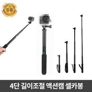 SMJ 고프로 히어로8 7 6 5 액션캠 4단 셀카봉 SM985S