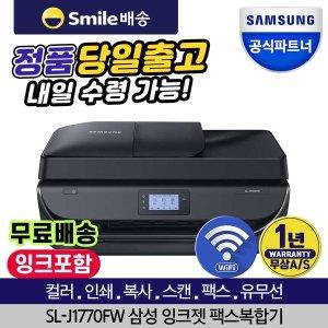 SL-J1770FW 삼성잉크젯복합기 팩스+무선+잉크포함