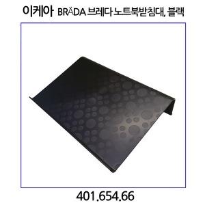 이케아 BRaDA 브레다 노트북받침대 블랙