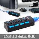 USB3.0 4포트 USB허브 고속전송 OUH-HB50 스위치내장
