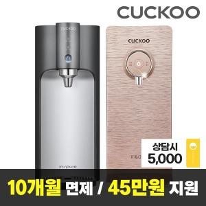 쿠쿠정수기렌탈/최대10개월면제/최대상품권45만원지원