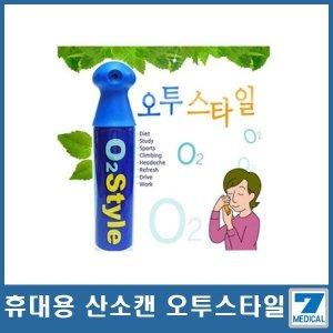 오투스타일/O2스타일18L/1회용휴대산소/산소캔/