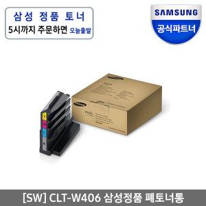 정품 프린터토너 CLT-W406(폐토너통) 인증점