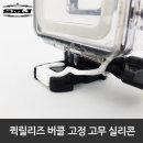 SMJ고프로히어로8 7 6 5 퀵릴리즈버클 고정고무실리콘