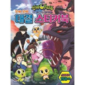 극장판 신비아파트 하늘도깨비 대 요르문간드 오싹오싹 대결 스티커북  편집부