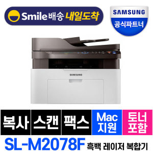 SL-M2078F 흑백 레이저 팩스 복합기 +토너포함+