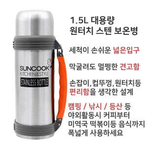 대용량 등산 캠핑 낚시 야외활동 스텐 보온병 1.5L