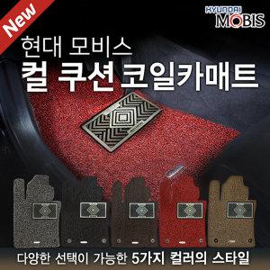 확장형 컬코일쿠션 카매트 앞열+뒷열 고급형전차종