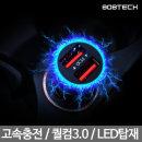 스팅 퀵차지3.0 차량용 고속충전기 블랙 +사각스마트링
