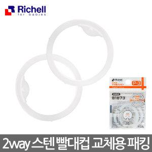 릿첼 2way 슬림 스텐 빨대컵용 교체용 패킹 (P-3)