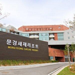 |경북 리조트| 문경새재리조트 (문경 상주 영주 예천 군위 의성 봉화)