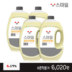 스마일 섬유유연제 (후리지아향 2.5L 4개)
