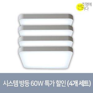 삼성칩 시스템 방등 60W kc인증 4개세트
