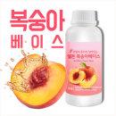 쉘몬 과일농축액에이드베이스 1kg 복숭아 스무디/주스