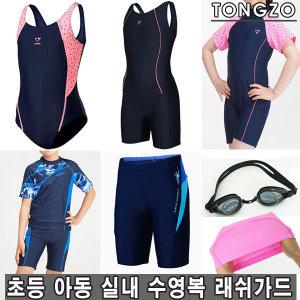 아동수영복/여아/남아/실내수영복/주니어/어린이