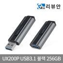 UX200P 256GB 블랙 USB3.1 대용량 고속 USB메모리